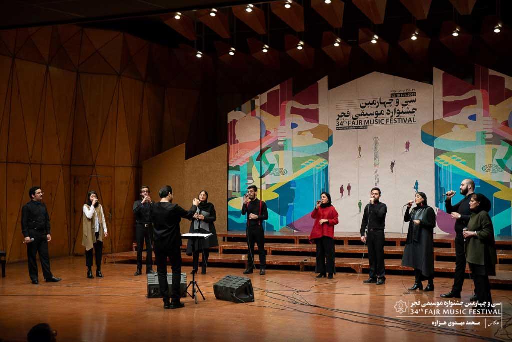 اجرای گروه آوازی تهران در تالار رودکی در روز پنجم جشنواره