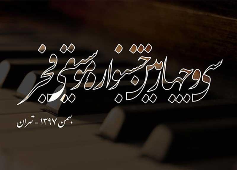 برگزاری جشنواره موسیقی فجر  در 15 استان