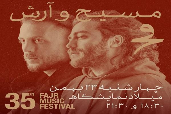 مسیح و آرش عدل پرور/۳۵جشنواره موسیقی فجر