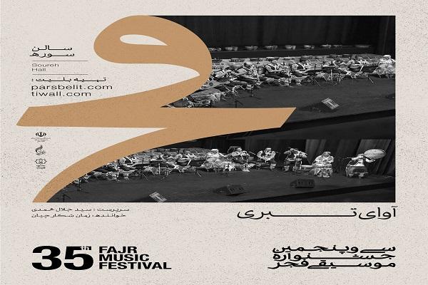 آوای تبری/۳۵ جشنواره موسیقی فجر