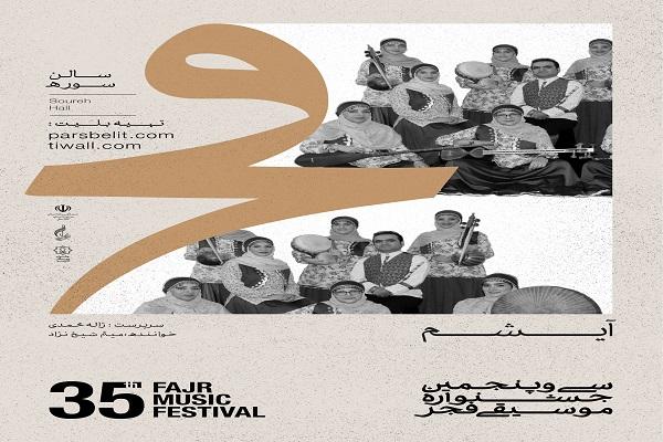 آیشم/۳۵ جشنواره موسیقی فجر