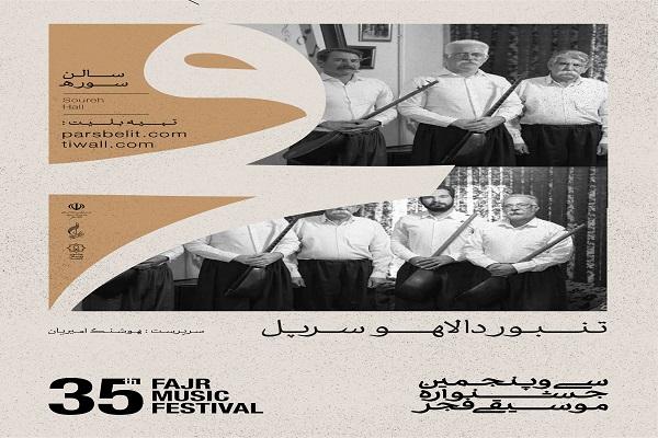 تنبور دالاهو/۳۵ جشنواره موسیقی فجر