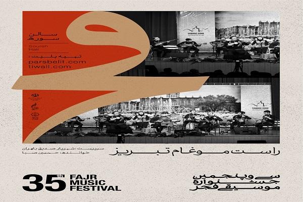 راست موغام تبریز/35 جشنواره موسیقی فجر