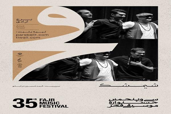 شیمشک/۳۵ جشنواره موسیقی فجر