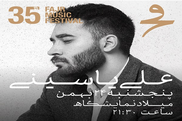علی یاسینی/۳۵ جشنواره موسیقی فجر