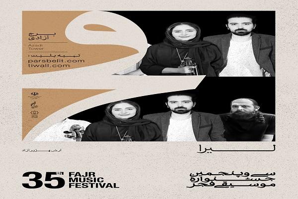 لیرا/۳۵ جشنواره موسیقی فجر