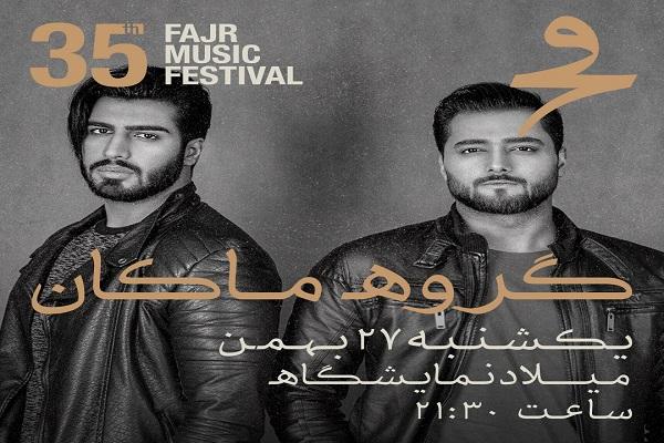گروه ماکان/۳۵ جشنواره موسیقی فجر