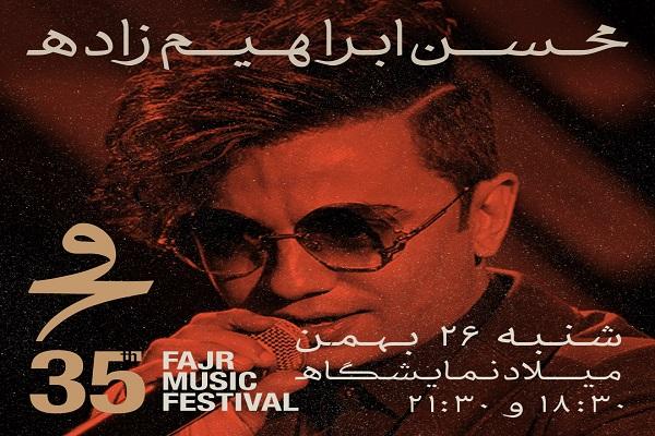محسن ابراهیم زاده/۳۵ جشنواره موسیقی فجر