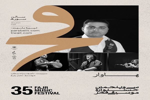 هاوار/۳۵ جشنواره موسیقی فجر