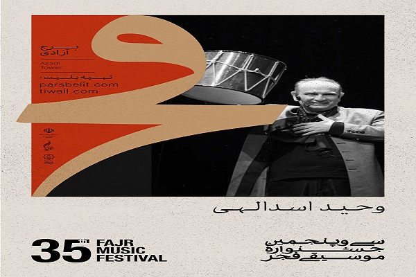 وحیداسداللهی/۳۵ جشنواره موسیقی فجر