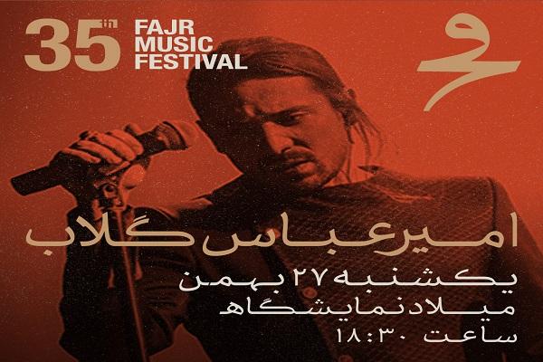 امیرعباس گلاب/35 جشنواره موسیقی فجر