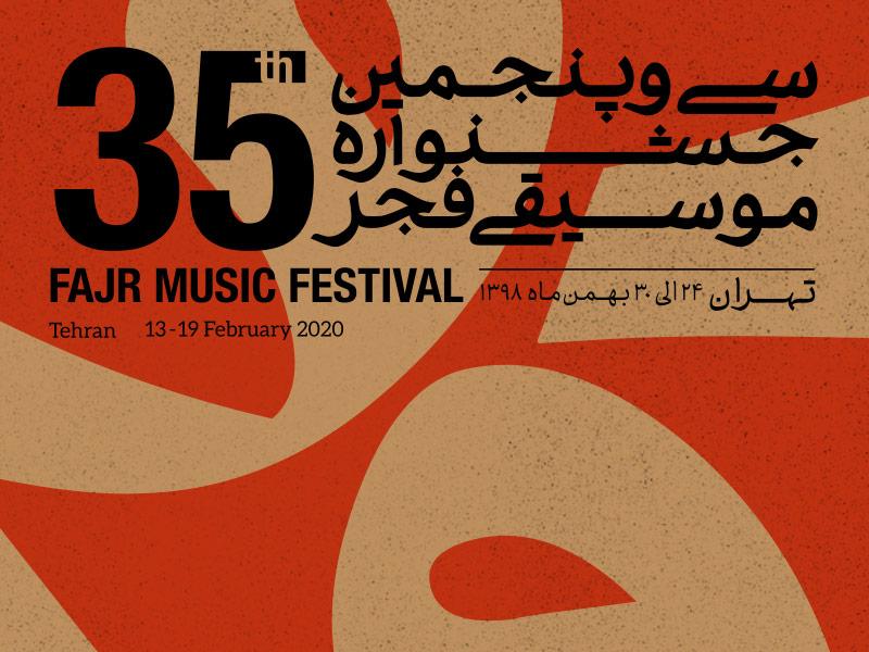 اختتامیه سی و پنجمین جشنواره موسیقی فجر برگزار می شود