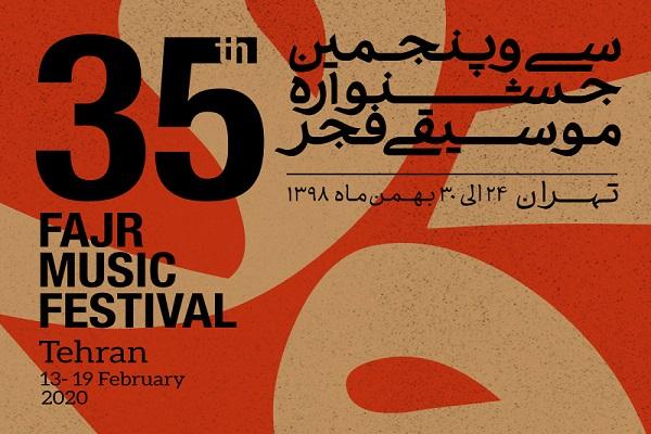 پوستر سی و پنجمین جشنواره موسیقی فجر