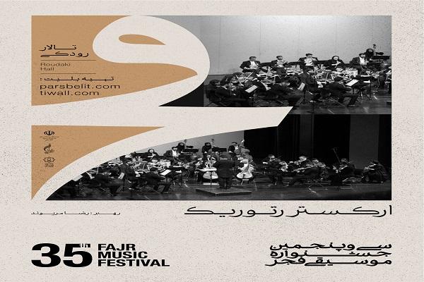 ارکستر رتوریک/۳۵ جشنواره موسیقی فجر