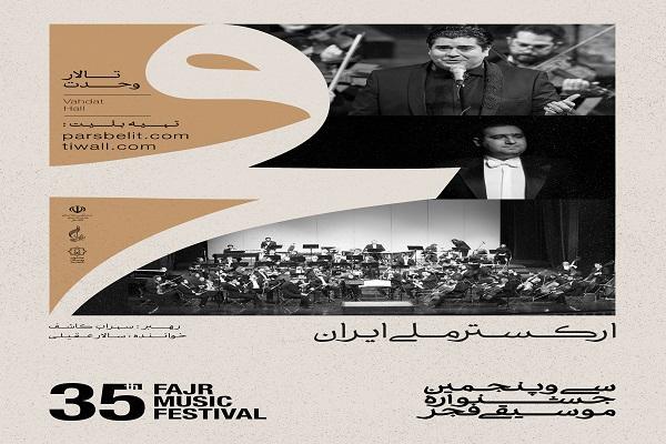 ارکستر ملی ایران/۳۵ جشنواره موسیقی فجر