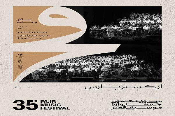 ارکستر پارس/۳۵ جشنواره موسیقی فجر