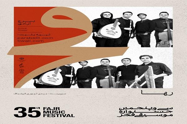 رها/۳۵ جشنواره موسیقی فجر