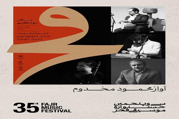 محمود مخدوم/35 جشنواره موسیقی فجر