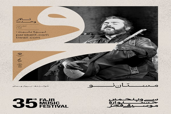 همای(مستان نو)/۳۵ جشنواره موسیقی فجر