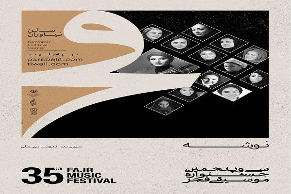 نوشه/35 جشنواره موسیقی فجر