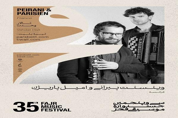دوئت آکاردئون،ساکسیفون/جشنواره موسیقی فجر