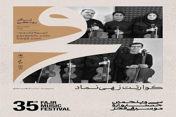 کوارتت نماد/35 جشنواره موسیقی فجر