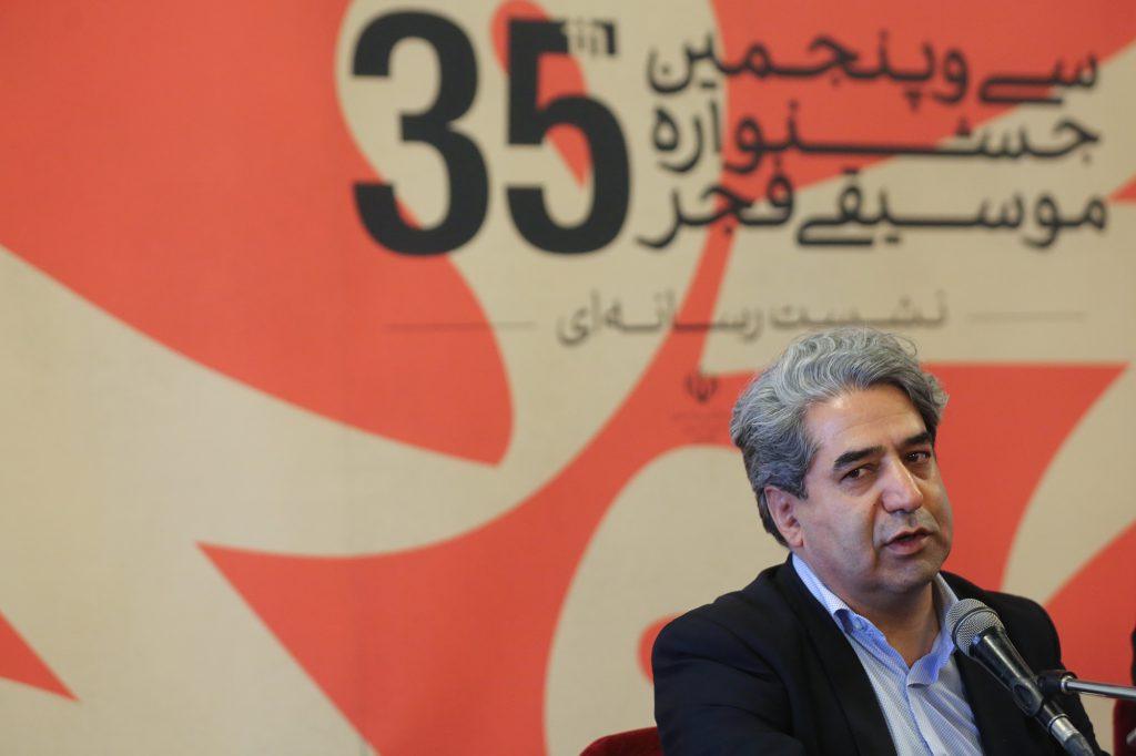 نشست رسانه ای سی و پنجمین جشنواره موسیقی فجر