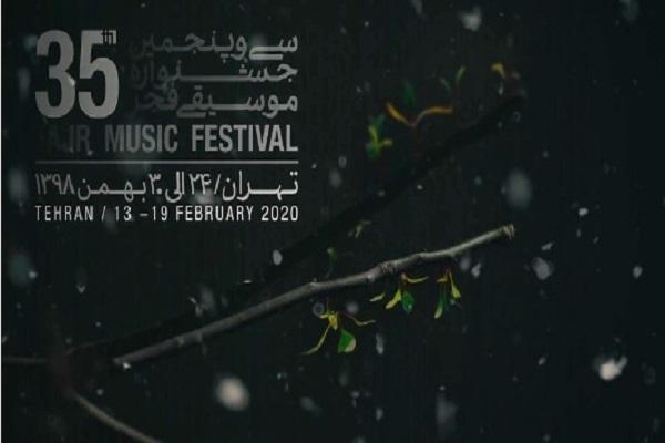 تیزر سی و پنجمین جشنواره موسیقی فجر