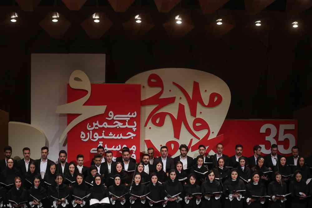 آوای شفق/35 جشنواره موسیقی فجر