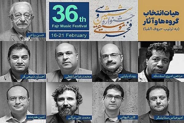اعضای هیات انتخاب گروهها و آثار جشنواره موسیقی فجر معرفی شدند