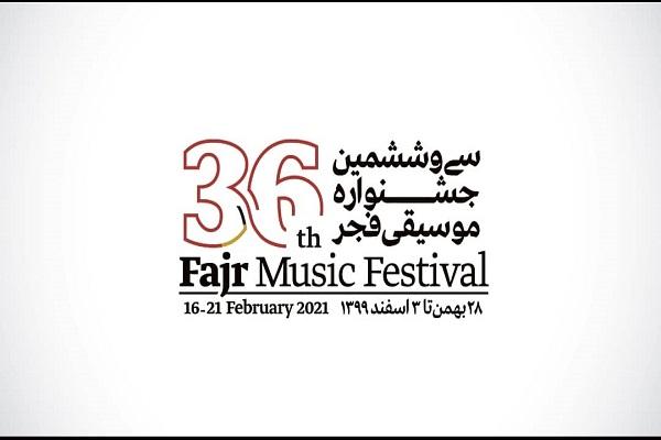 فراخوان بخش رقابتی جشنواره موسیقی فجر