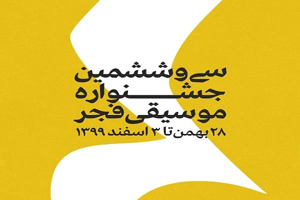 معرفی گروههای خارجی حاضر در بخش بین الملل جشنواره موسیقی فجر