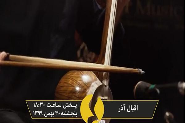 معرفی اقبال آذر/سی و ششمین جشنواره موسیقی فجر