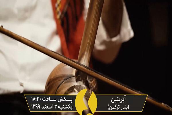 معرفی آیریتین/سی و ششمین جشنواره موسیقی فجر