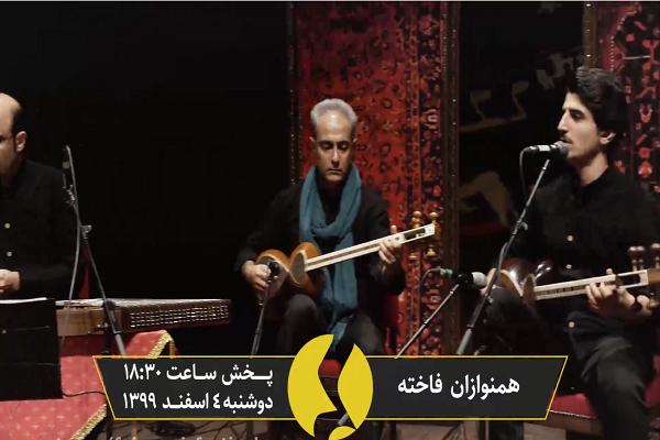 معرفی همنوازان فاخته/سی و ششمین جشنواره موسیقی فجر