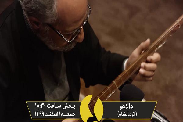 معرفی دالاهو/سی و ششمین جشنواره موسیقی فجر