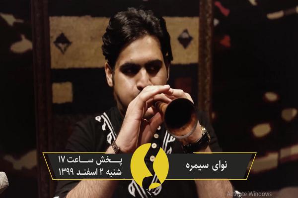 معرفی نوای سیمره/سی و ششمین جشنواره موسیقی فجر