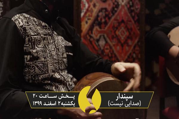 معرفی سپندار/سی و ششمین جشنواره موسیقی فجر