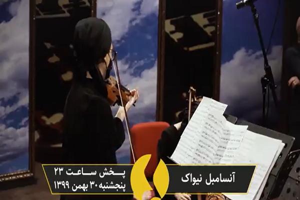 معرفی نیواک/سی و ششمین جشنواره موسیقی فجر
