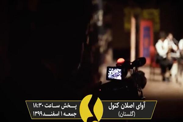 معرفی آوای اصلان کتول/سی و ششمین جشنواره موسیقی فجر