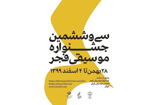 55 هزار نفر اجراهای جشنواره موسیقی فجر را تماشا کردند
