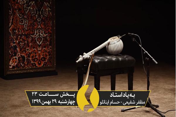 به یاد استاد/مظفر شفیعی،حسام اینانلو/سی و ششمین جشنواره موسیقی فجر