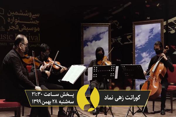 معرفی کوارتت زهی نماد/سی و ششمین جشنواره موسیقی فجر