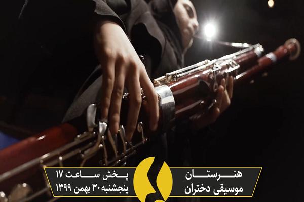 معرفی گروه هنرستان موسیقی دختران/سی و ششمین جشنواره موسیقی فجر