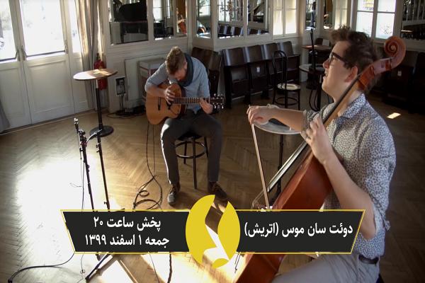 معرفی دوئت سان موس(اتریش)/سی و ششمین جشنواره موسیقی فجر