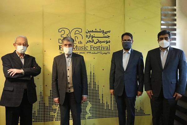پوستر سی و ششمین جشنواره موسیقی فجر رونمایی شد