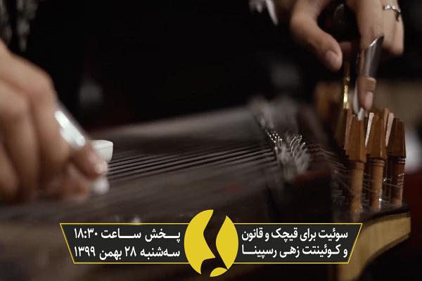 معرفی کوئینتت زهی رسپینا/سی و ششمین جشنوار موسیقی فجر