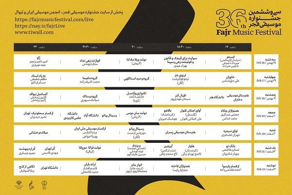 انتشار جدول سی و ششمین جشنواره موسیقی فجر/معرفی بسترهای پخش