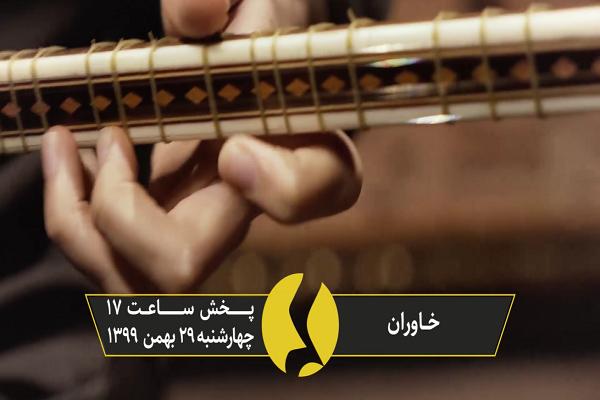 معرفی گروه خاوران/سی و ششمین جشنواره موسیقی فجر