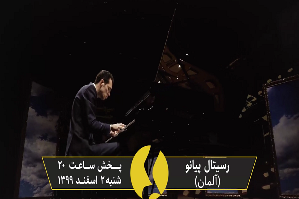معرفی رسیتال پیانو آلمان(موریتس ارنست)/سی و ششمین جشنواره موسیقی فجر